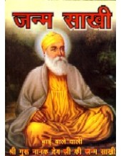 Janamsakhi Sri Guru Nanak Dev Ji(Hindi)
