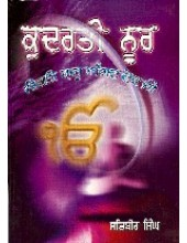 Kudarti Noor - Life Of Sri Guru Angad Dev Ji - Book By Satbir Singh