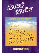 Nirbhau Nirvair -Life Of Sri Guru Har Rai Ji - Book By Satbir Singh