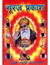 Suraj Prakash Hindi - Book By Pt. Narain Singh Ji Giani