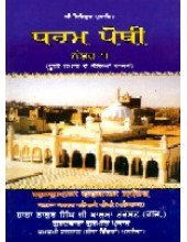 Dharam Pothi Set  (Suitable for Kids) -Book By Bhai Gurdial Singh