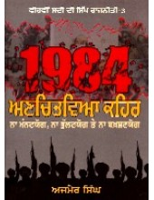1984 - Anchitvia Kaihair - Hardbound - Book By Ajmer Singh