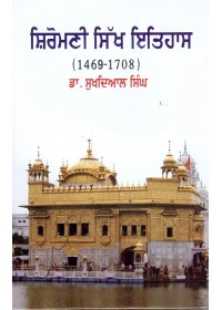 Shiromani Sikh Itihas - 1469 - 1708 - Book By Dr. Sukhdial Singh