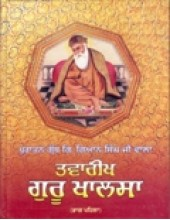 Tavarikh Guru Khalsa (Part 1 ) - Book By Giani Gyan Singh
