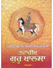 Tavarikh Guru Khalsa (Part 2 ) - Book By Giani Gyan Singh