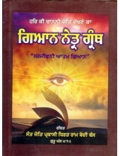 Gian Netra Granth - Book By Dhirat Bedi Bans