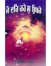 Jo Dar Rahe So Ubre - Book By Gurbachan Singh