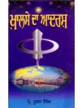 Khalse Da Adarsh - Book By Prof. Pooran Singh