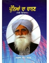Punia Da Chanan - Book By Jaswant Singh Kanwal