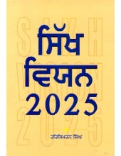 Sikh Vision 2025 - Book By Harsimran Singh