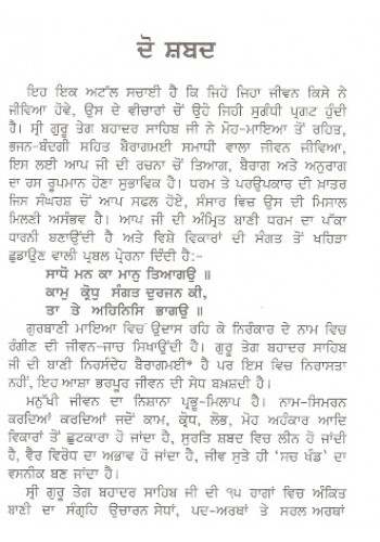 essay on guru teg bahadur ji in punjabi