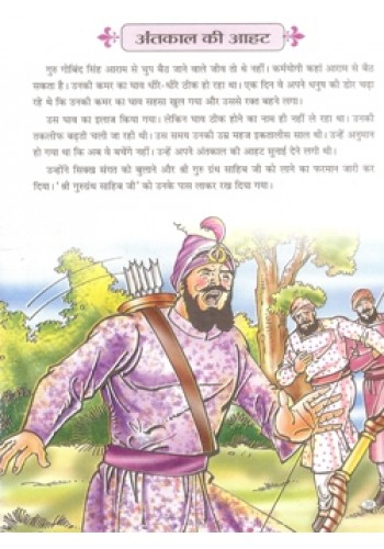 Guru Gobind Singh In Hindi Book By Mahinder Mittal