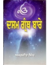 Dasam Granth  Bare - Book By Amarjit Singh