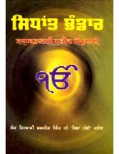 Sidhant Bhandar - Book By Harbans Singh Nirmal