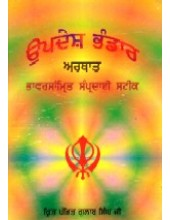 Updesh Bhandar (Bhavarsamrit Sampradai Steek ) - Book By Harbans Singh Nirmal