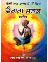 Vairag Shatak Steek - Book By Pt. Narain Singh Ji Giani
