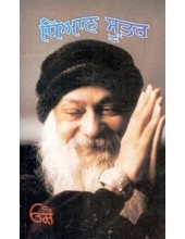 Dhyan Suttar - Book By Osho