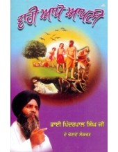 Vaari Aapo Aapni - Book By Bhai Pinderpal Singh Ji