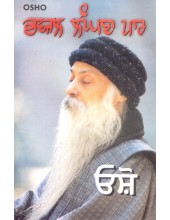 Bhavjal Langhna Paar Book By Osho