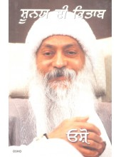 Shunya Di Kitab Book By Osho