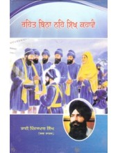 Rehat Bina Nahi Sikh Kahave - Book By Giani Pinderpal Singh Ji
