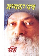 Sadhna Path - Book By Osho