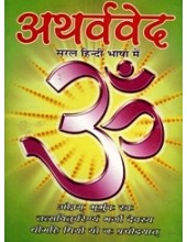 Arthveda - Book By Manoj Kumar Laamba