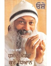 Gorakh Bani - Hasde Khed-de Karo Dhyaan - Book By Osho
