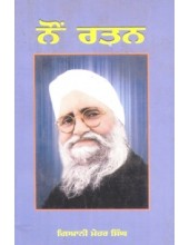Nau Ratan - Book By Giani Mehar Singh