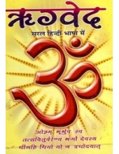 Rigveda - Book By Manoj Kumar Laamba