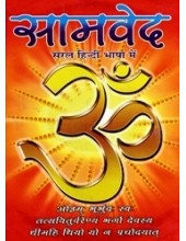 Saamveda - Book By Manoj Kumar Laamba