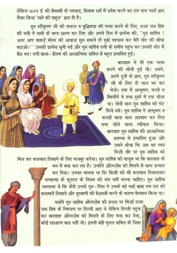 guru granth sahib hindi translation pdf