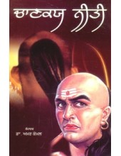 Chanakiya Neeti - Book By Dr Amar Komal