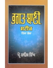Bhagat Bani Steek (Part Four) - Book By Prof Sahib Singh