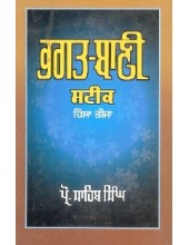 Bhagat Bani Steek (Part Three) - Book By Prof Sahib Singh