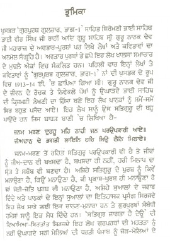 Essay on gurpurab in punjabi