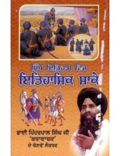 Sikh Itihaas Vich Itihaasik Saake - Book By Bhai Pinderpal Singh Ji