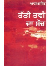 Tatti Tavi Da Sach - Book By Atamjit