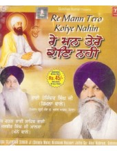 Re Mann Tero Koiye Nahin - Audio CDs By Bhai Jasbir Singh Ji Khalsa