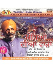 Yodhian Dian Waran - Audio CDs By Kavisher Ranjit Singh