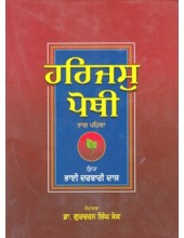 Harjas Pothi (Part 1) - Book By Dr Gurbachan Singh Sek