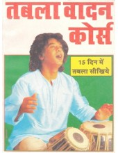 Tabla Vaadan Course - 15 Din Mein Tabla Sikhiye - Book By Bharti Aggarwal