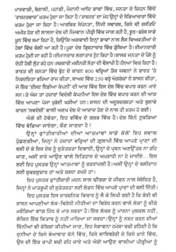 punjabi essays in punjabi language hindi essay on mother teresa value of time essay value of time diwali essay in punjabi