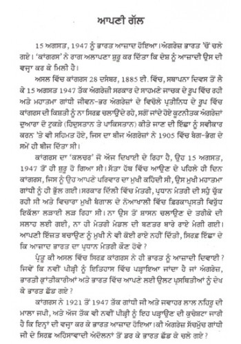 punjab da mahaan shaheed madan lal dhingra book by satya  description