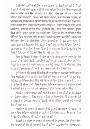 punjab da mahaan shaheed sardar udham singh book by pandit  description
