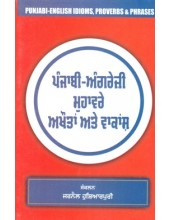 Punjabi-English Idioms, Proverbs & Phrases - Book By Jarnail Hoshiarpuri