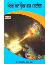 Higgs Bosan Urf God Particle - Book By Kuldip Singh Dhir