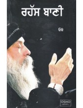 Rahass Bani - Book By Osho