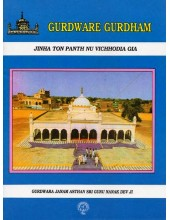 Gurdware Gurdham - Book By S. Roop Singh
