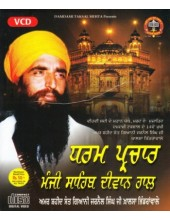 Dharam Prachar Manji Sahib Deewan Hall - Video CDs By Damdami Taksal
